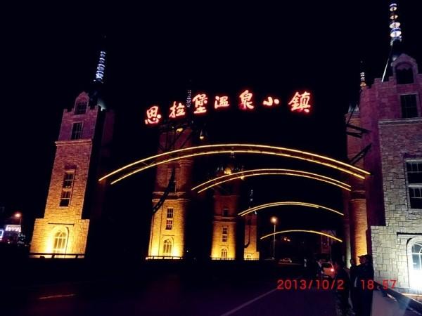 2013鲅鱼圈 山海广场 思拉堡温泉小镇图片