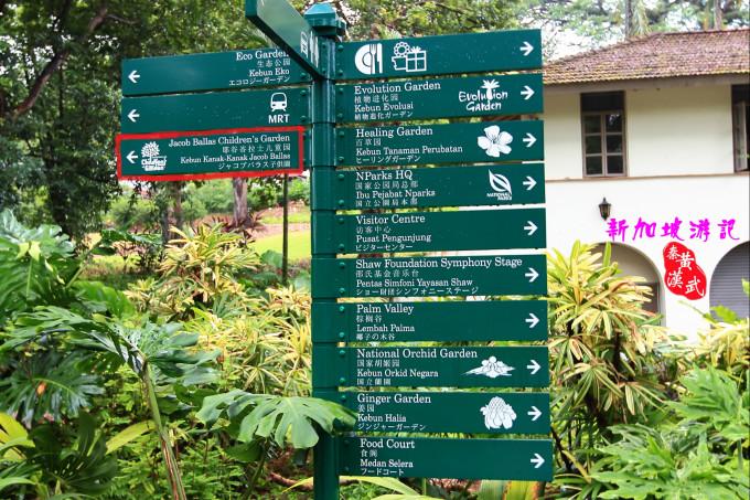 其坐落在植物园北端,2007年10月1日儿童节的时候首次开放,新加坡国家