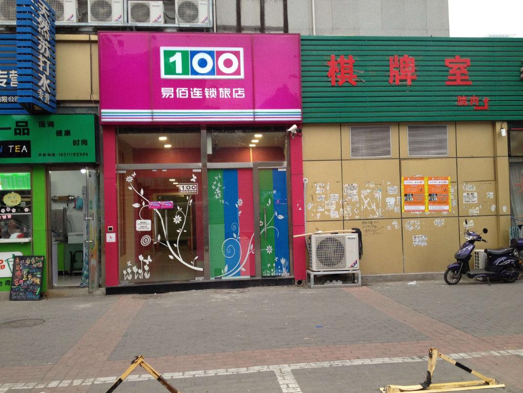 易佰连锁旅店 北京玉泉路店 预订