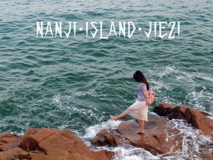 去寻觅一片陌生海域里的岛屿群落——南麂岛(2014年 放空的旅行)