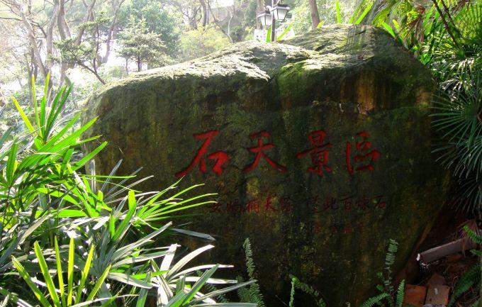 石天景区是乌山的核心景区,位于乌山的西南部,面积约为3.