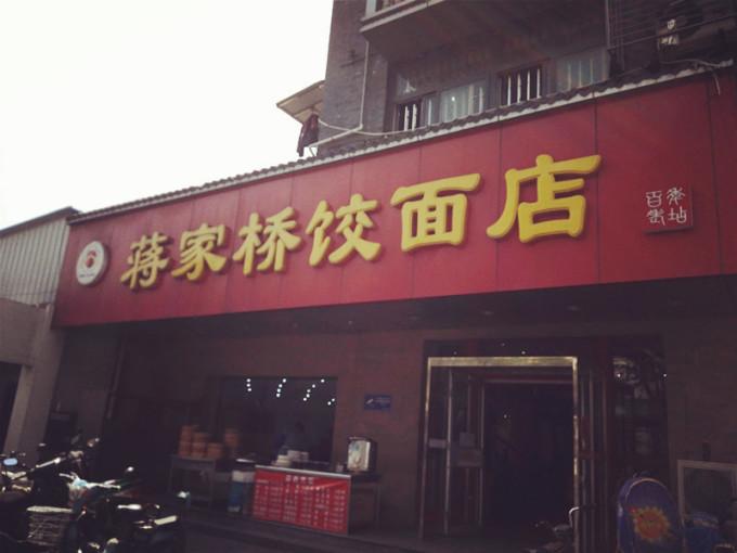 到了客栈房间还没有收拾出来,寄存了行李,我们准备去吃来扬州的第一顿图片